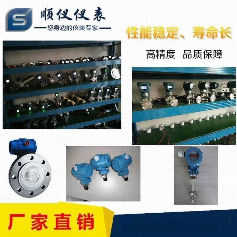 厂家直销3351法兰式压力变送器 差压变送器 远传式差压变送器