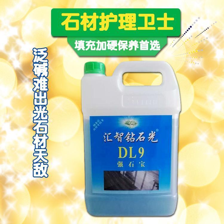 匯智鑽石光 DL9強石寶 地坪固化劑 地坪加硬劑