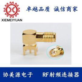 RF天线座弯头卧式天线转接头连接器,SMA-KWE外螺内针射频座