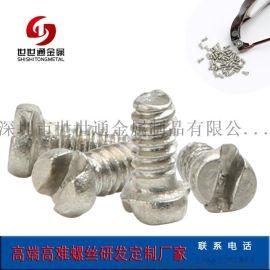 宝安凤凰厂家生产超精密螺丝M1×2不锈钢一字眼镜用超精密螺丝