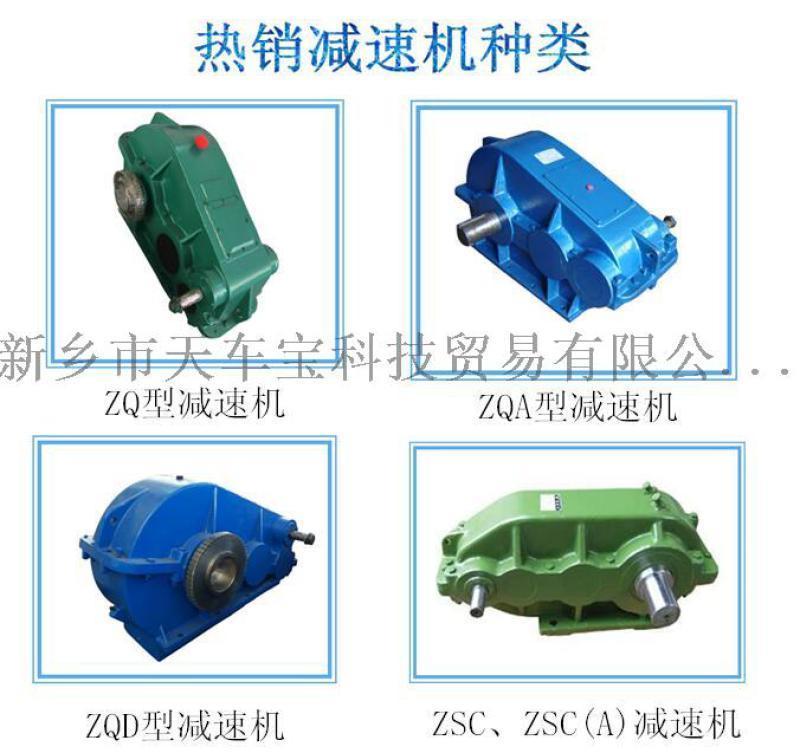 ZQ系列减速机 天车减速机 软齿面减速机
