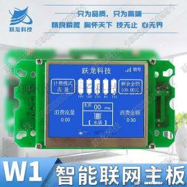 郑州跃龙物联网净水器水机家用RO机电脑板