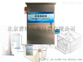 普瑞CMS-6000型环保在线VOC自动监测分析仪