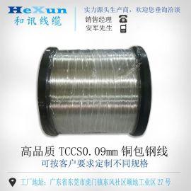 厂家直供线径0.09mmTCCS镀锡铜包钢线CP线