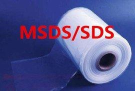 热缩膜是什么/热缩膜MSDS办理/谁知道什么机构办理MSDS效率高
