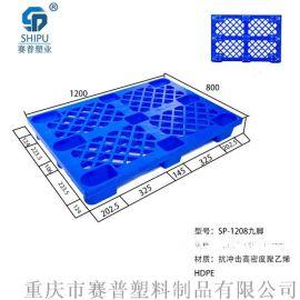 (重庆)塑料栈板_托盘_地台板/批发/规格/价格