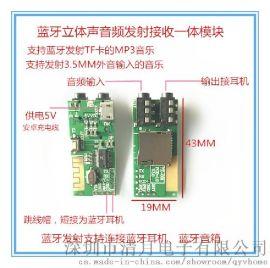 立体声蓝牙音频发射接收模块BT-EMMIT1蓝牙模块DIY发射3.5MM音频输入