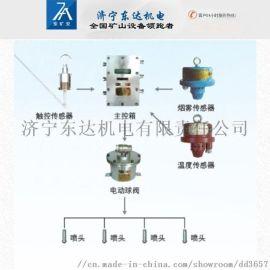 ZP127皮带机防尘防火降尘喷雾矿用自动洒水降尘