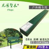 墨绿色PS塑木公园椅塑木板材 纯塑料PS仿木