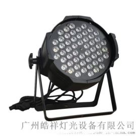 皓祥54颗3W帕灯LED帕灯