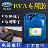 厂家直供EVA塑料专用胶水 环保无腐蚀防水用途广