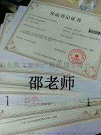 菏泽版权登记是什么?