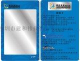 芯片可视卡 可视会员卡 智能卡生产工厂