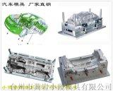 大型车新款改装车注射模具仪表台壳体模具供应商