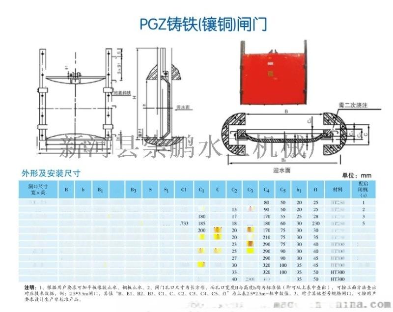 贵州闸门厂家|铸铁圆闸门供货商