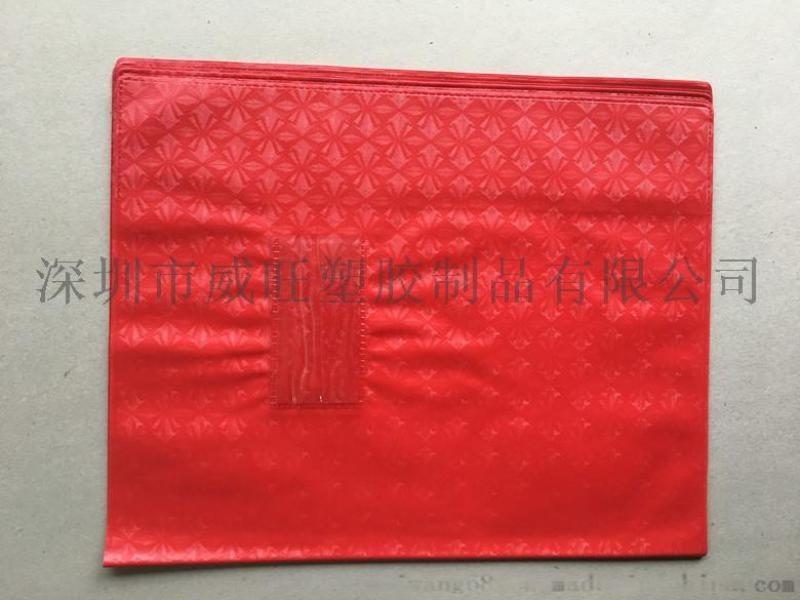 PVC钻石纹书皮 书套 PVC保护套
