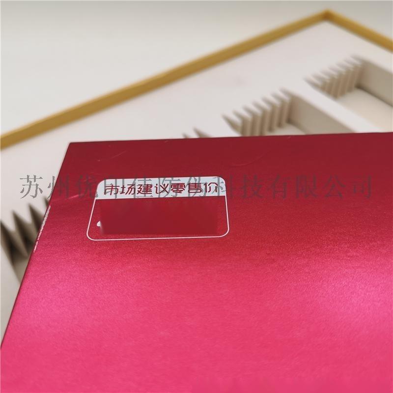 防伪包装盒制作 收藏包装盒印刷 高档包装盒定做