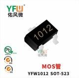 MOS管YFW1012 SOT-523封装印字YFW1012 YFW/佑风微品牌