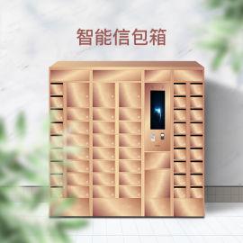 厂家直销 智能信包箱 量大价优 包运输安装