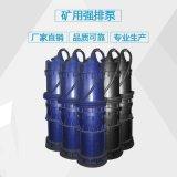 陝西內蒙礦用潛水泵大流量排水
