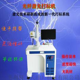 FG20激光打标机金属加工包装线喷码