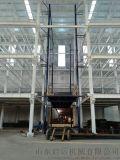 沧州市剪式升降机液压货梯启运厂家安装载货电梯