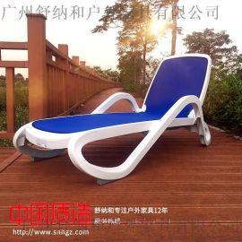 广州舒纳和户外躺椅意大利进口ABS塑料沙滩椅