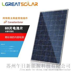 阿特斯光伏组件265W多晶太阳能板分布式并网