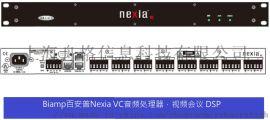 视频会议DSP 百安普Nexia VC音频处理器