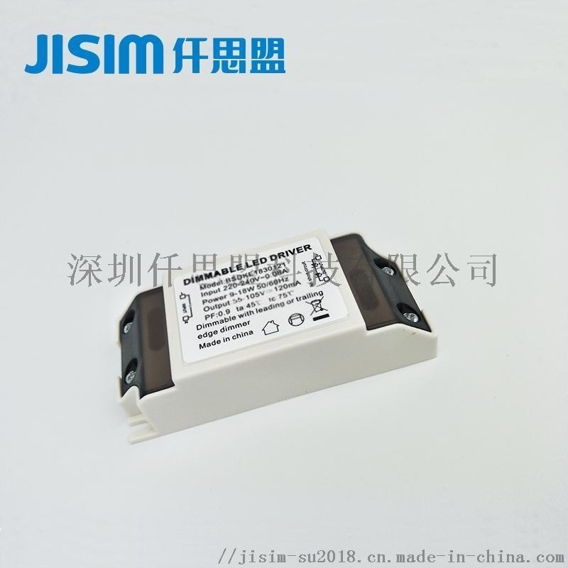 可控矽調光電源8W到15W無頻閃調光電源