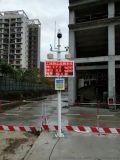 廣州市環境污染無線傳輸監控一體化揚塵噪聲監測系統
