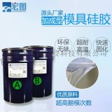 耐高温耐酸碱模具液体硅胶