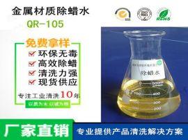 QR-105金属除蜡水-环保高效厂家直销