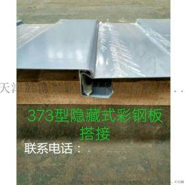 厂房用373型隐钉式彩钢压型墙面板