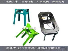 凳子塑胶模具专业生产