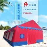 北京豪斯户外婚礼喜棚 充气婚宴帐篷 事宴充气帐篷
