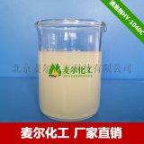 HY-1040C矿物油消泡剂-污水处理消泡剂厂家