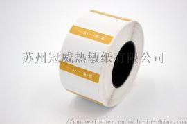 厂家直销 单防、三防物流不干胶标签