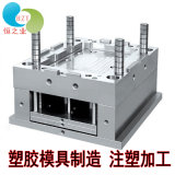 東莞塑膠模具生產廠家塑模具開模加工定制