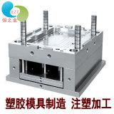 東莞塑膠模具生產廠家塑模具開模加工定製