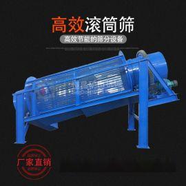 滚筒筛沙机圆筒筛尾矿回收筛分设备山河石料筛分机