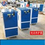 天津橋樑養護器√36/48KW電加熱橋樑養護器品質保證