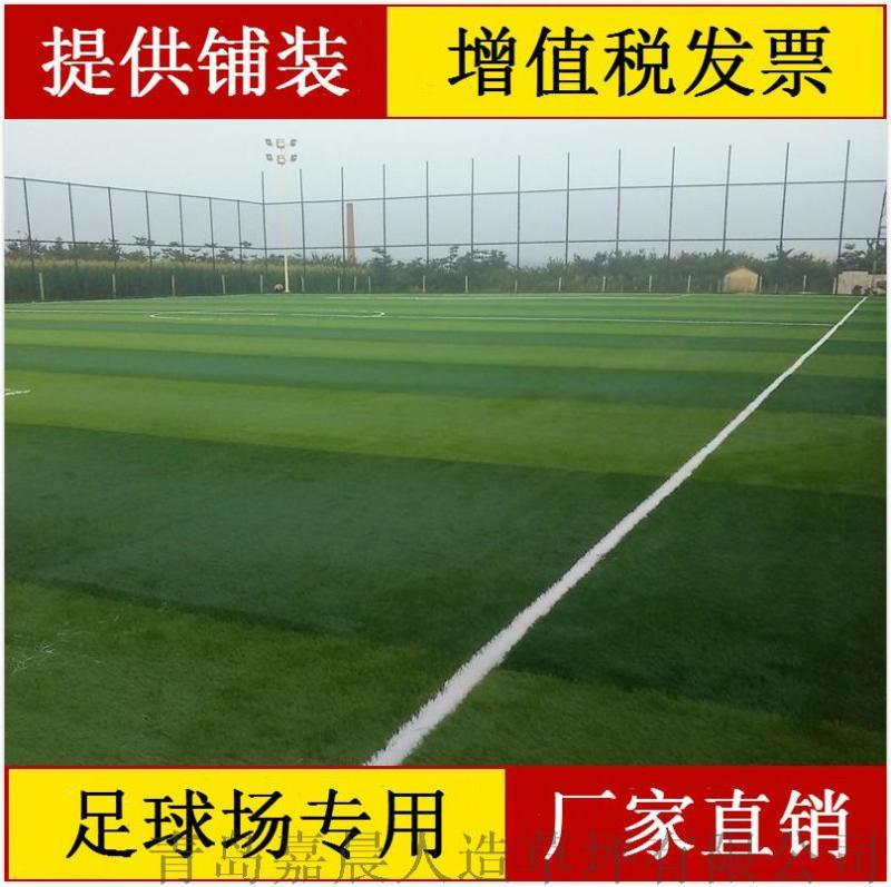 足球场人造草坪厂家足球场人工草皮地毯塑料假草坪