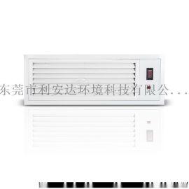 电子式空气净化器、无耗材、静电除尘灭菌除异味。