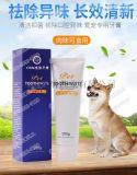 寵物牙膏代加工OEM貼牌定製南京三盾藥業