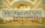青島酒店管理系統, 青島前臺系統