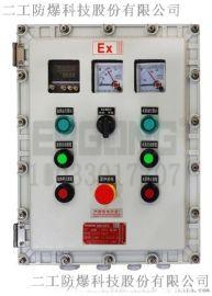 防爆电磁起动控制配电仪表箱