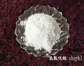 高白级氢氧化铝淄博厂家