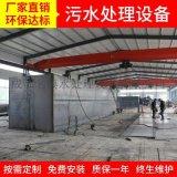 成都污水处理设备,四川一体化污水处理设备厂家