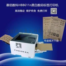 牛皮纸不干胶标签打印机析惠佰数科HBB611n